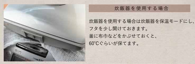 玄米甘酒 作り方 炊飯器で保温する場合