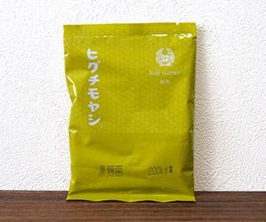 ヒグチモヤシ黒麹菌